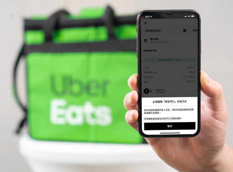 Uber Eats於全台18個服務城市全面強制實施「放在門口」與「線上支付」之安...