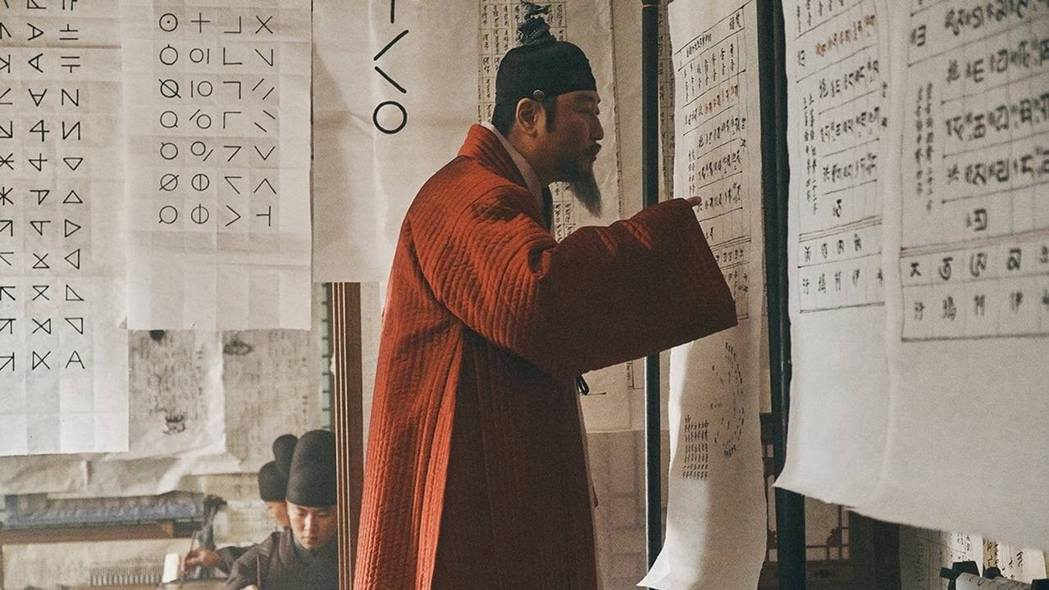 圖為由宋康昊扮演的世宗大王,用最「科學」的方法創造出來的文字,當時稱為「諺文」(...