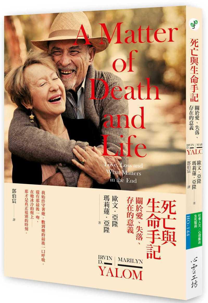 書名:《死亡與生命手記:關於愛、失落、存在的意義》 作者:歐文.亞隆(Irvin D. Yalom)、瑪莉蓮.亞隆(Marilyn Yalom PhD) 出版社:心靈工坊出版社 出版時間:2021年5月1日
