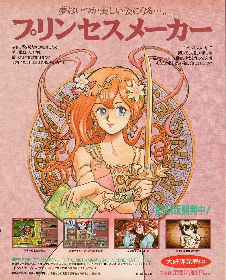 當初美少女夢工場一代在日本發售時候的宣傳海報圖。