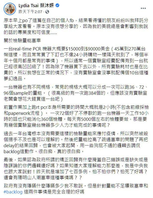蔡沐妍解釋「檢驗量能塞車」原因。圖/擷自臉書