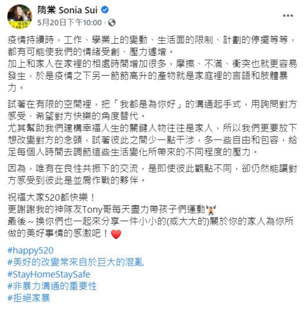 隋棠發文談防疫生活。圖/擷自臉書