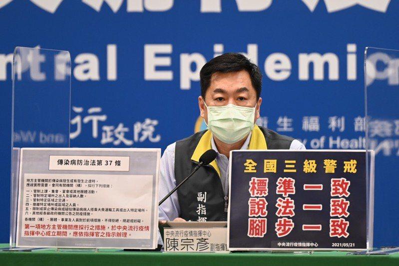 為避免各地防疫標準不一,副指揮官陳宗彥表示,依照《傳染病防治法》37條相關規定,對於全國須遵守的防疫措施訂有指引,請各地方政府達到標準、說法、腳步一致。(指揮中心)