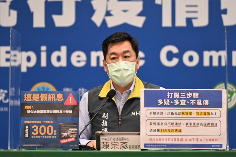 全國防疫會議後記者會,由副指揮官陳宗彥主持,記者會的主要焦點放在打擊假訊息。(指揮中心)