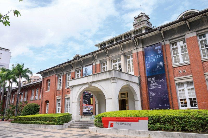 台北當代藝術館外觀