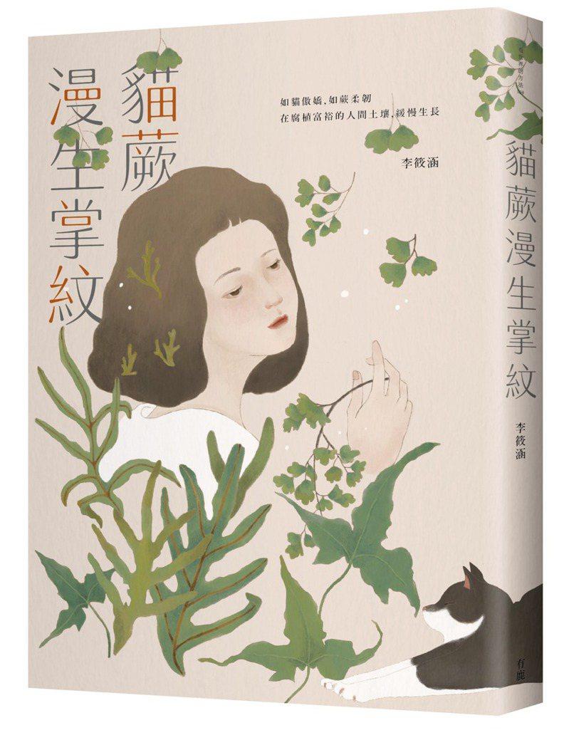 書名:《貓蕨漫生掌紋》 作者:李筱涵 出版社:有鹿文化/紅螞蟻圖書 出版時間:2021年05月04日