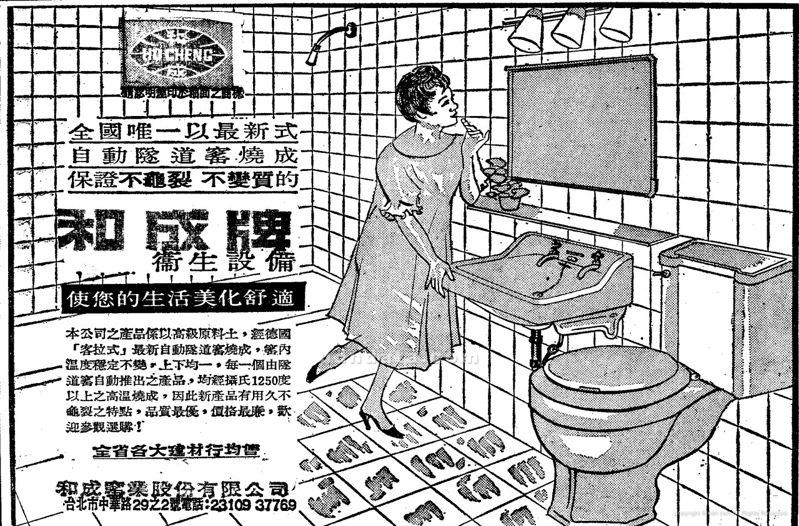 衛生設備廣告,《聯合報》,1964年6月2日,1版