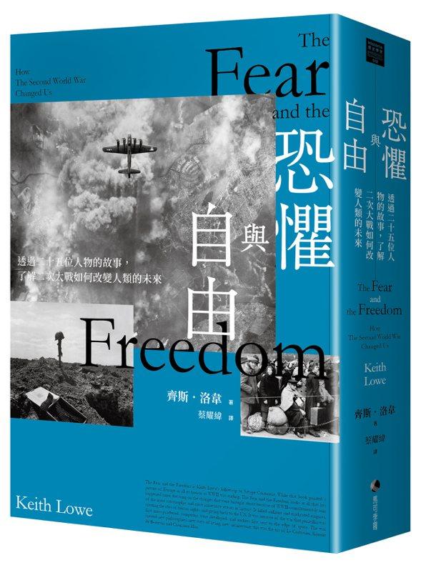 圖、文/馬可孛羅出版 齊斯.洛韋 Keith Lowe《恐懼與自由:透過二十五位人物的故事,了解二次大戰如何改變人類的未來》