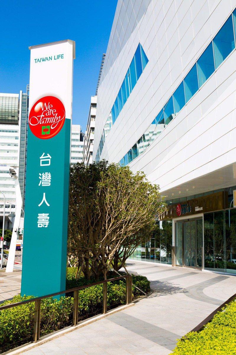 台灣人壽總公司外觀。台灣人壽/提供