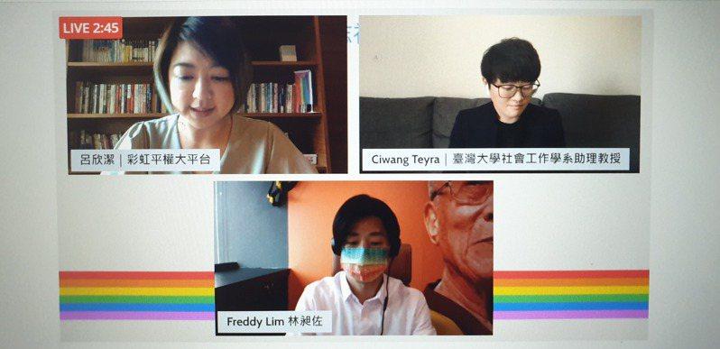 彩虹平權大平台於今日舉行「你有同志朋友嗎?同志社會接受度有感提升!」同婚兩週年線上民調發布記者會。記者陳宛茜/翻攝
