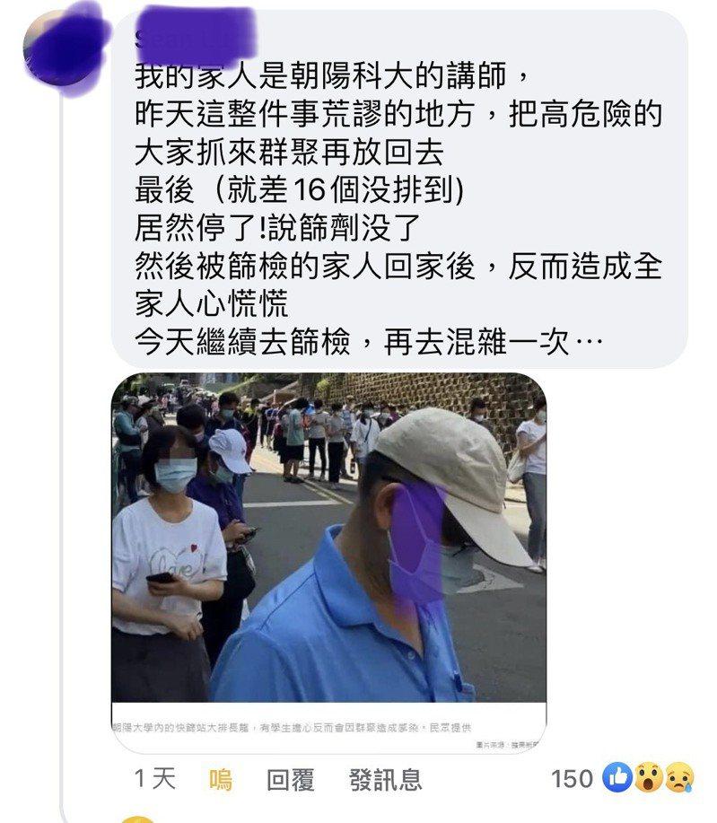 台中市政府衛生局在朝陽科大設置快篩站,有講師的家人在臉書發抱怨文。圖/黃守達提供