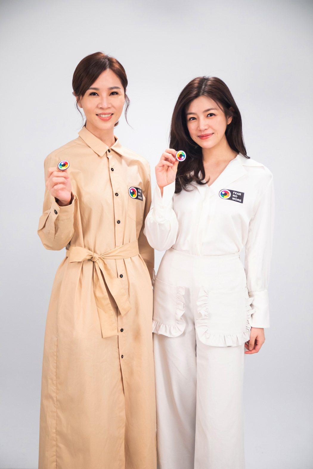 謝盈萱和陳妍希為「同恐不再 反歧視救助計畫」難得合體。圖/愛最大慈善光協會提供
