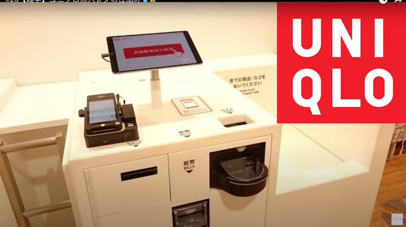 Uniqlo這兩年在日本國內店布建的自助結帳系統,消費者不只要把整個購物籃放在結帳凹槽,機器就能判讀出要結帳的品項和金額。圖/截自 FMTM的Youtube頻道