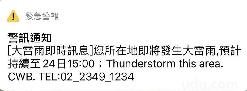 鋒面接近,中央氣象局針對基隆市、台北市、新北市、桃園市、新竹縣5縣市發布大雷雨即時訊息,持續時間至14時15分止。記者胡經周/攝影