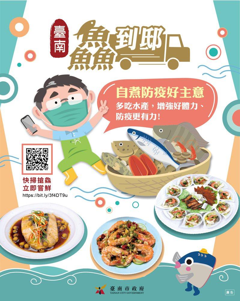 疫情升溫帶動宅經濟商機,台南市政府農業局整合14家業者,即日起推出「台南搶鱻報」網購平台。圖/農業