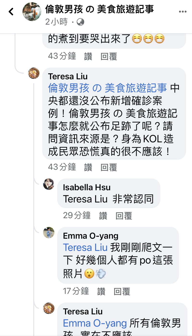 台南網紅倫敦男孩今天在臉書上公布案4462與4463足跡,引發恐慌。圖/取自臉書