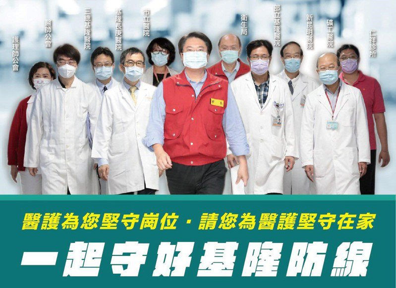基隆市衛生局和防疫團隊在三總基隆正榮院區、台灣礦工醫院和市立醫院院本部設立快篩站,接受民眾預約篩檢。圖/取自林右昌臉書