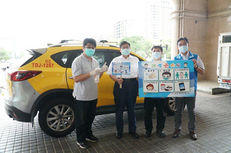 新竹縣目前有3輛防疫計程車,新竹縣長楊文科(左二)今天下午向支援第一線的司機致上敬意。圖/新竹縣政府提供
