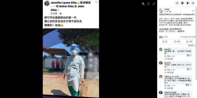 邱國華妻子今早送行還寫下「擔心你的安全,但也不得不送你去」的加油文,讓人鼻酸,也讓不少網友留言致謝「謝謝醫護人員的守護!」記者王駿杰/翻攝自林智堅臉書