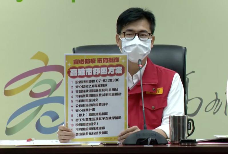 高雄市長陳其邁下午在防疫記者會中表示,從疫情判斷,建議中央流行疫情指揮中心應將全國三級警戒再往後延長兩周。記者徐如宜/翻攝