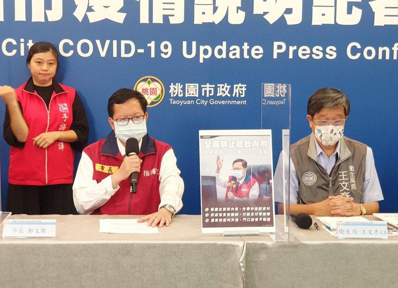 桃園市長鄭文燦( 左二)主持疫情新增25例本土確診單日最高,衛生局長王文彥( 右一)表示新增2家庭確診案與萬華有關。圖/市政府提供