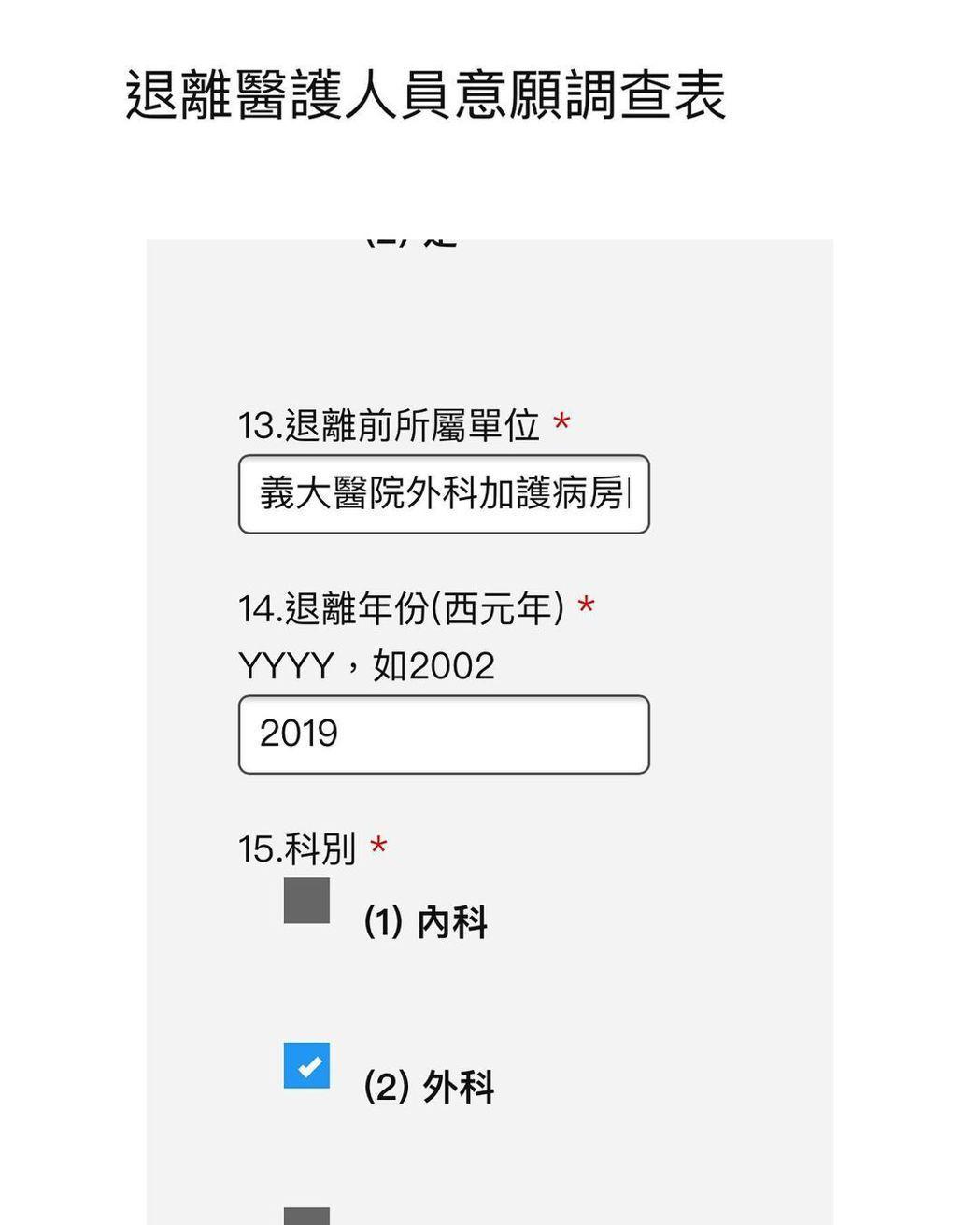阿澎上網填寫退離職醫護人員意願調查表。 圖/擷自阿澎劉心語IG