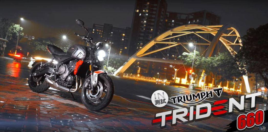 Triumph Trident 660。 圖/Bike-in NET提供