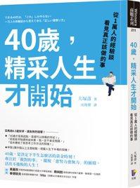 《40歲,精采人生才開始》 圖/先覺出版