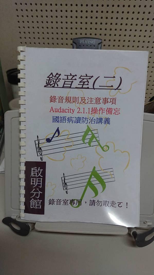 「啟明有聲書」的志工錄音教戰手冊。 圖/台北市立圖書館啟明分館提供