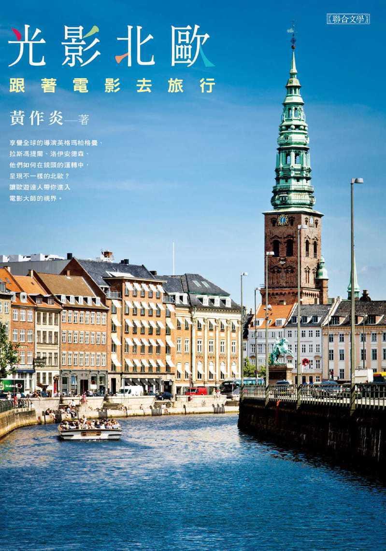 書名:《光影北歐──跟著電影去旅行》 作者:黃作炎 出版社:聯合文學出版社 出版時間:2021年5月24日