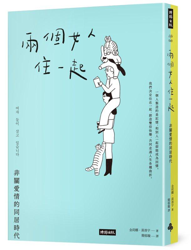 圖、文/時報出版 金荷娜/黃善宇 (김하나, 황선우)《兩個女人住一起:非關愛情的同居時代》