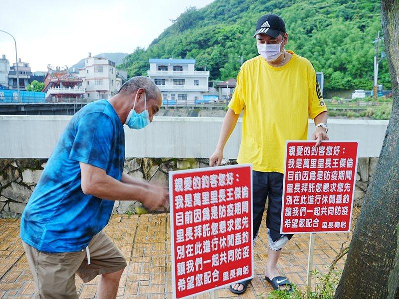 萬里里長王傑倫製作了20面的告示立牌,懇求釣客不要在疫情期間冒險跨區溪釣,讓防疫前功盡棄。 圖/紅樹林有線電視提供