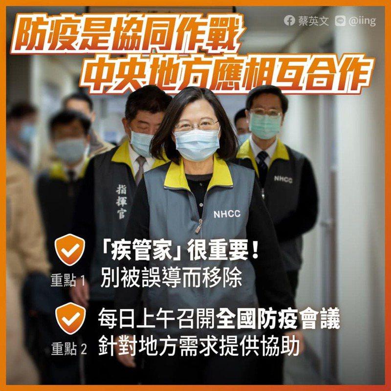 蔡總統提醒兩項防疫重點,呼籲粉絲別把疾管家APP刪除。圖/取自蔡英文臉書