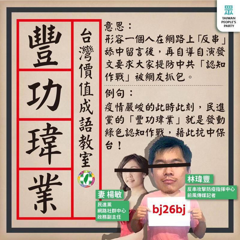 民眾黨今PO出一張台灣價值成語教室圖片,大酸「豐功瑋業」一詞就是形容一個人在網路「反串」舔中留言後,再自導自演發文要求大家提防中共「認知作戰」被網友抓包。圖/民眾黨提供