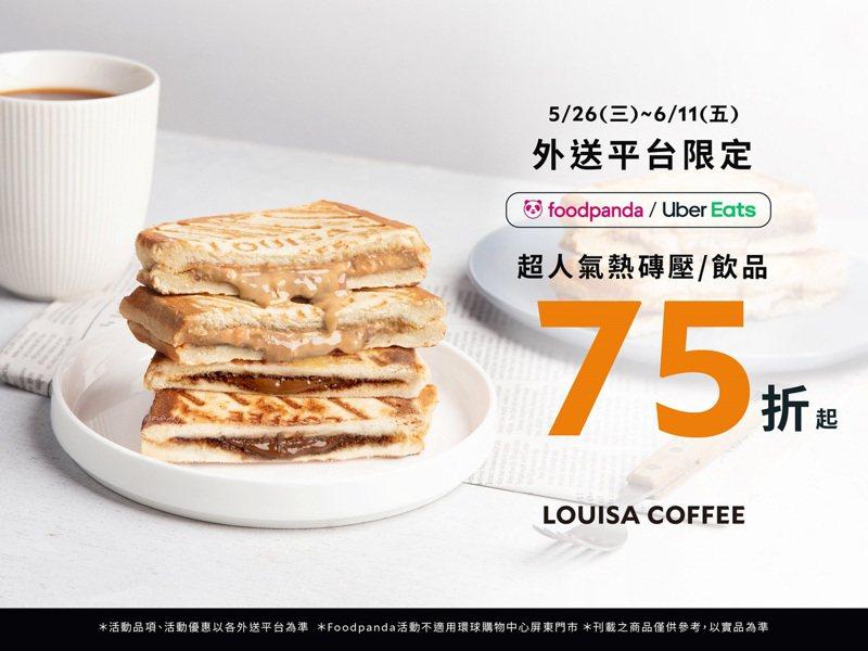 路易莎推出外送平台期間限定輕食飲品75折起。圖/路易莎提供