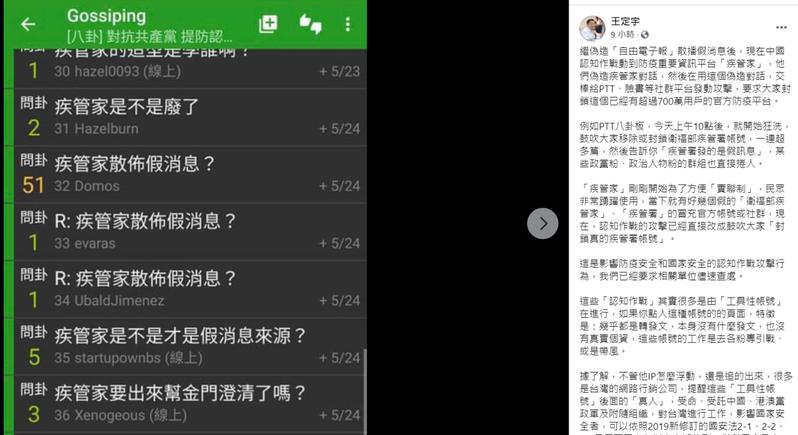 王定宇昨天在臉書發文指出,繼偽造「自由電子報」散播假消息後,現在中國認知作戰動到防疫重要資訊平台「疾管家」。圖/翻攝自王定宇臉書