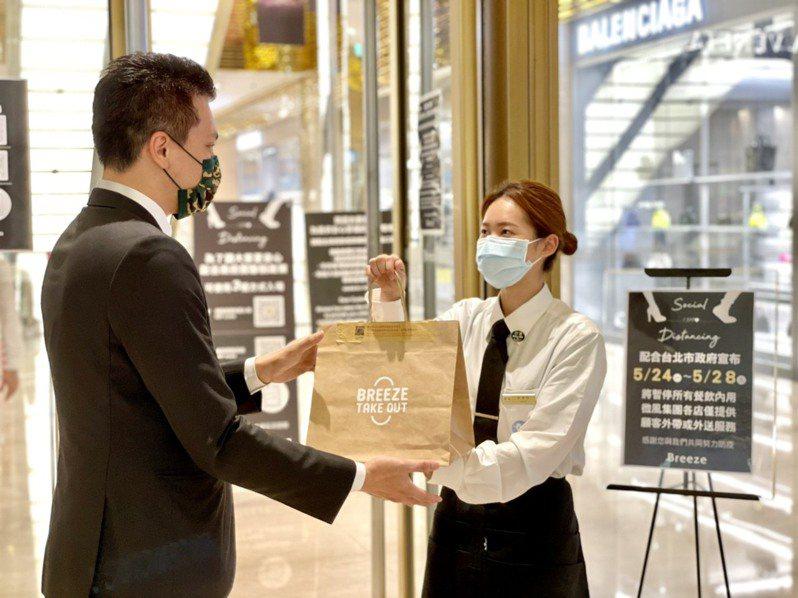 微風設置「Breeze Take Out」專區,接受消費者致電訂餐,若不想進入館內取餐,餐廳人員提供送餐至一樓大門口取餐服務。圖/微風提供