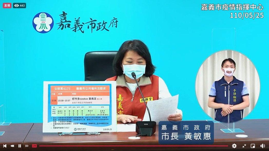 市長黃敏惠今下午公布案4173足跡。記者林伯驊/翻攝