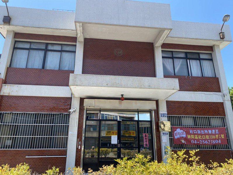 台中市警察局豐原分局社口派出所廳舍老舊,將原地整建。記者林佩均/攝影