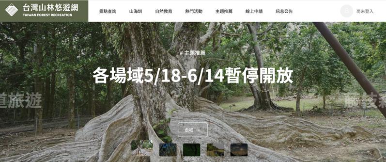 林務局轄下所有森林育樂場域與自然保護區域、步道及林道將持續暫停開放至6月14日。圖/取自台灣森林悠遊網