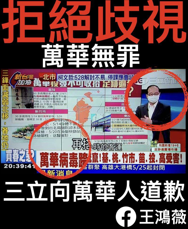 24日三立新聞政論節目在討論台北和全台疫情時,竟在其下方下標「萬華病毒跨縣市流竄,基桃竹市苗投高受害」。圖/王鴻薇提供