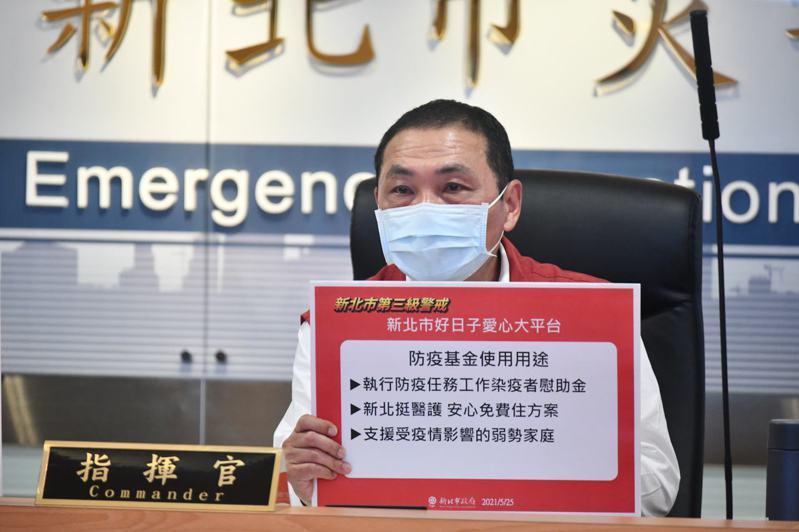新北市長侯友宜表示,新北26日起再增設永和、新店兩處熱區防疫中心。圖/新北市新聞局提供