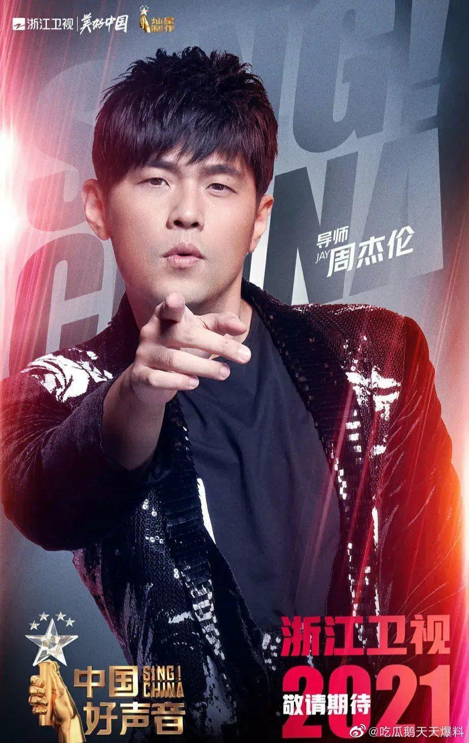 周杰倫為2021中國好聲音導師陣容。圖/摘自微博