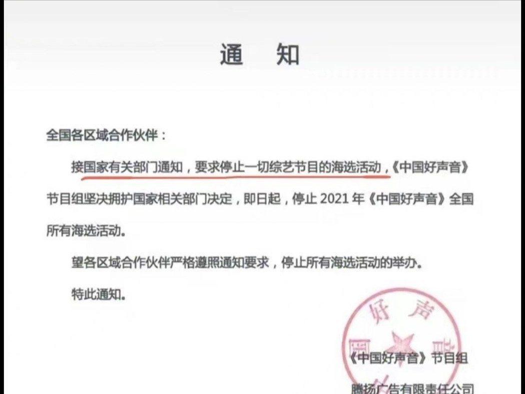 網瘋傳「中國好聲音」停止海選通知,2021節目恐畫下休止符。圖/摘自微博