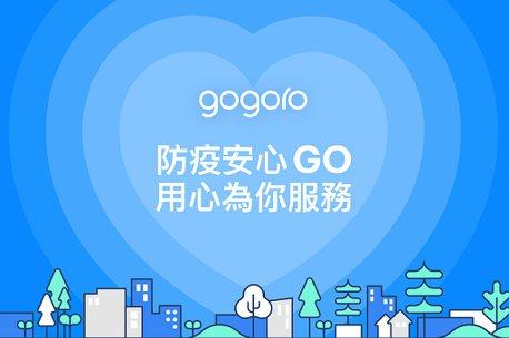 資費可彈性調整!Gogoro啟動「防疫安心GO,用心為你服務」
