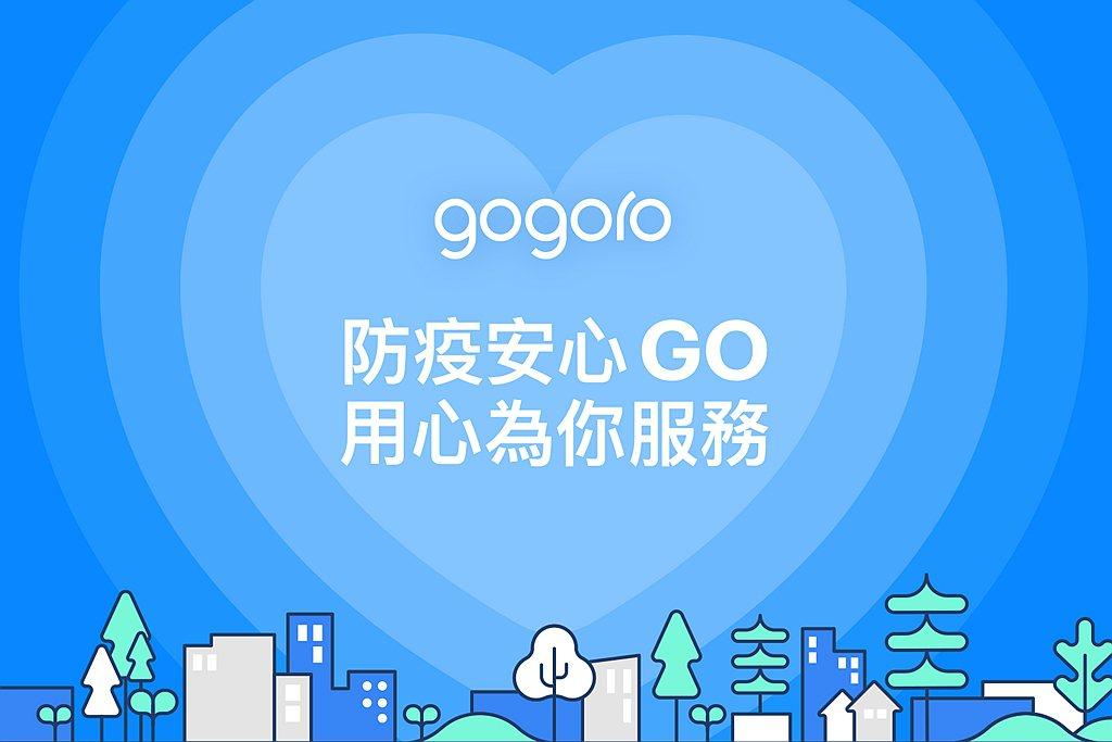 Gogoro針對電池交換、維修保養、門市賞車與共享服務,全面推出完整的「防疫安心...