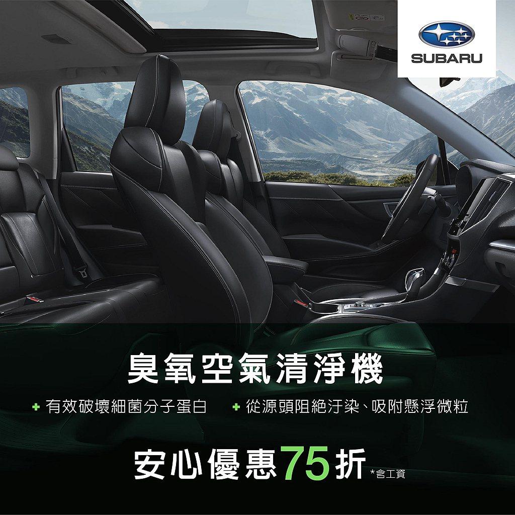 Subaru推出的臭氧空氣清淨機,可從空調源頭阻絕汙染及破壞細菌分子蛋白,不僅可...