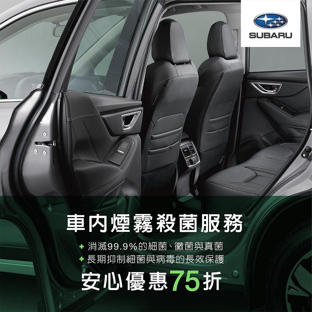 回饋所有車主,自即日起至全台各地二級防疫解除期間,Subaru將持續提供75折的...