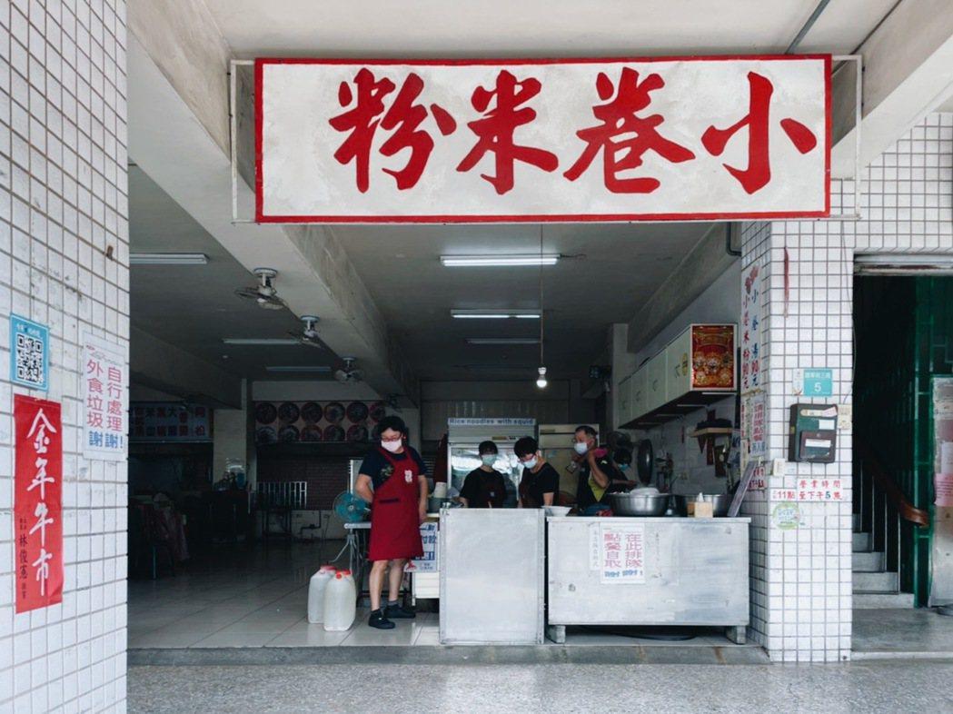 位於國華街的人氣排隊美食「小卷米粉」深受疫情衝擊,生意大減。 圖/謝小五提供