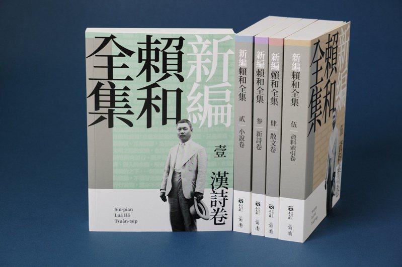 國立臺灣文學館發表全新編纂的《新編賴和全集》今日上市!(圖/國立臺灣文學館提供)